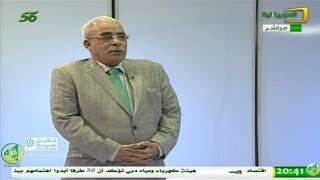 تحت الضوء مع الإداري المدير العام الموريتانية للطيران السيد محمد الراظي ولد بناهي