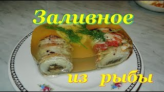 Заливное из рыбы. Видео рецепты от Борисовны.  Часть 3.