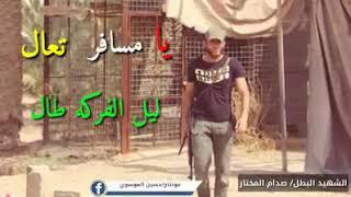 صدام  الشامي