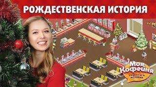 Моя Кофейня: Рождественские рецепты, украшения, история!