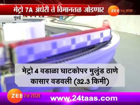 मुंबई आणि नवी मुंबई विमानतळ मेट्रोनं जोडले जाणार