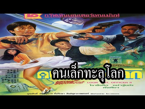 Look Out, Officer! (1990) คนเล็กทะลุโลก พ.ศ.2533