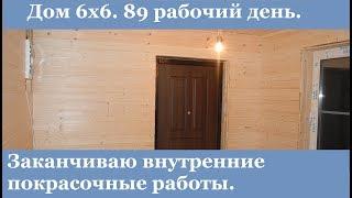 Строительство каркасного дома своими руками. 89 рабочий день.