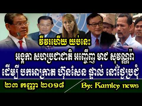 Radio Free Asia RFA Khmer Archive   Khmer Live TV and Radio 23 /09/2018