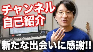 【はじめましての皆様へ】ぱくゆうチャンネルってなんだ!? thumbnail