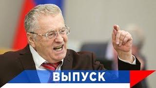 Жириновский: глупее Киева - только Варшава