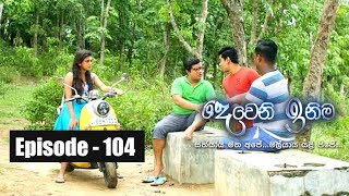 Deweni Inima Episode 104 29th June 2017