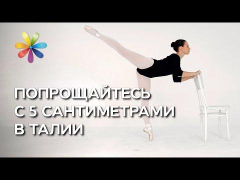 Упражнения на стуле для похудения – Все буде добре. Выпуск 1070 от 15.08.17