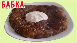 КАРТОФЕЛЬНАЯ БАБКА на сковороде - это очень вкусно! Простые блюда из картошки. ВКУСНЫЕ БЛЮДА.