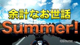 【youtubeのコメントと余計なお世話Summer!(撮影は夏w)】空波鳥の呟き