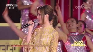[2020新年戏曲晚会]《欢乐年年》 表演者:梁山山 林琳等| CCTV戏曲