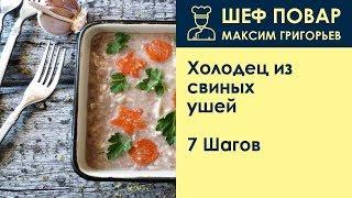 Холодец из свиных ушей . Рецепт от шеф повара Максима Григорьева