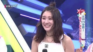 【女神KTV爭霸!想見一面先付出代價吧!】【上】20181002 綜藝大熱門
