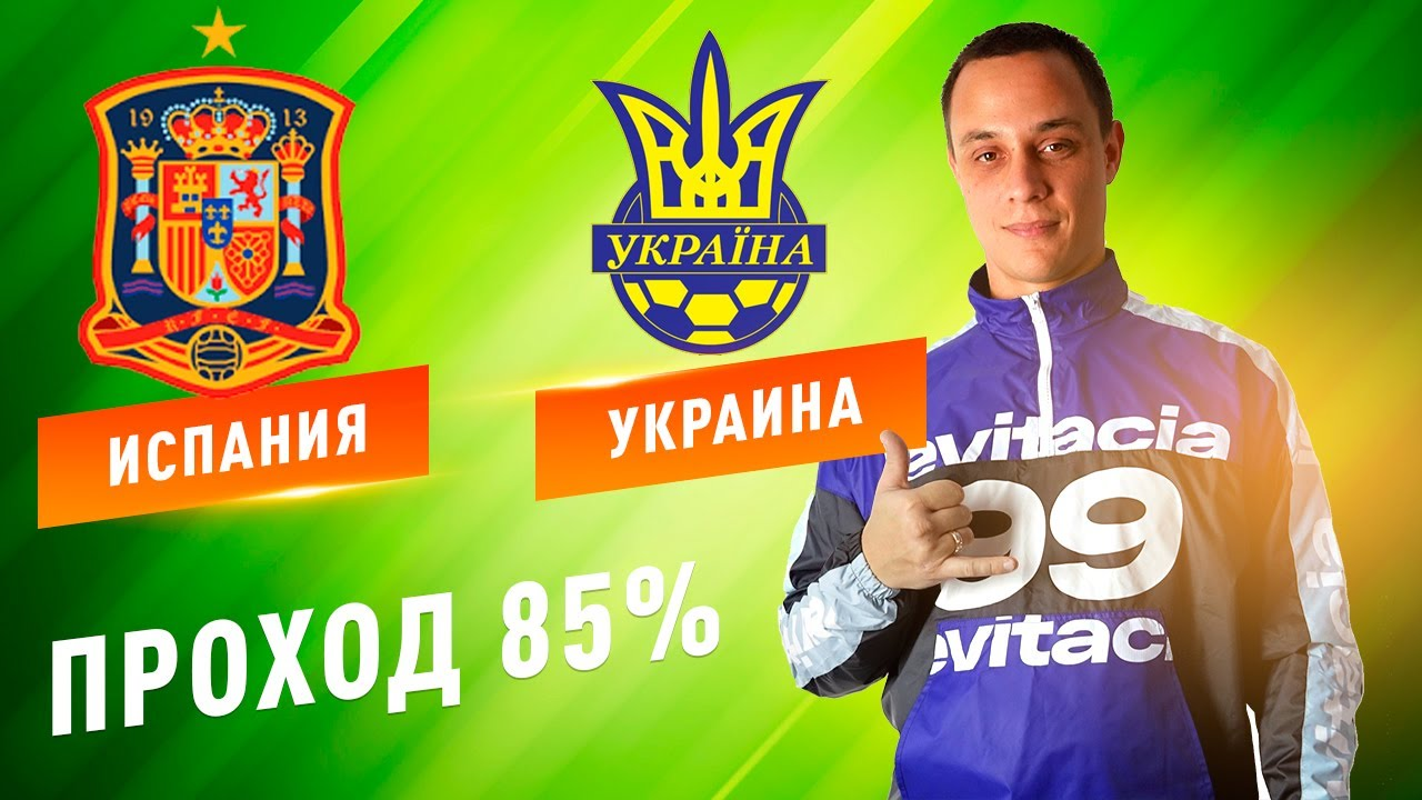 Испания - Украина прогноз   Лига Наций прогнозы и ставки - YouTube