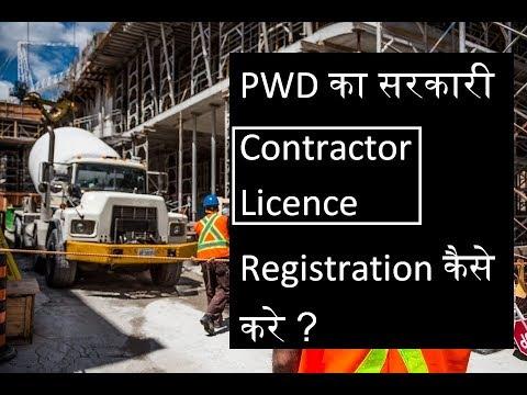 Normal PWD Contractor's Licence Registration L Complete Guide For Contractors L Suraj Laghe
