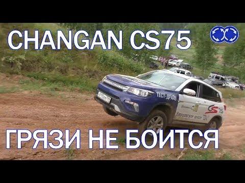 Чанган ЦС75 по трассе и в грязи