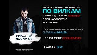 Санкт-Петербург живое мероприятие