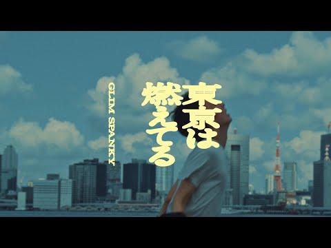 GLIM SPANKY - 「東京は燃えてる」