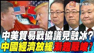 中美貿易戰協議見融冰? 中國經濟放緩漸趨嚴峻?|寰宇全視界20191026-1
