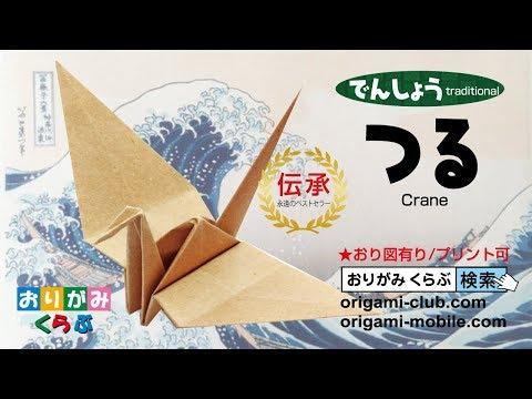 折り紙 Origami・つる Crane