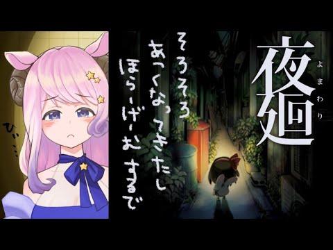 【夜廻】キャラが可愛いから怖くない…と思いたい!!姉とわんこを探しにいく系ホラーゲーム!【Vtuber/夢見ここ】
