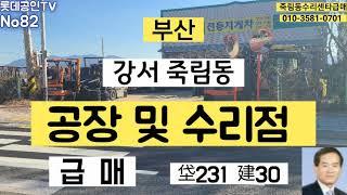 부산 강서구 죽림동 수리점 및 공장 급매  垈764㎡(…