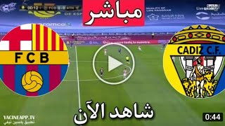بث مباشر مباراة برشلونة وقادش اليوم في الدوري الاسباني Barcelona vs cadiz live