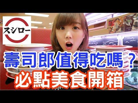 【Kiki】打敗藏壽司?壽司郎必吃菜單推薦:芒果冰、特選鮪魚大腹...