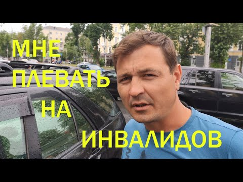 Псков Инвалиды Парковка
