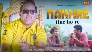 Nakhre Itne Hore Raju Punjabi Free MP3 Song Download 320 Kbps