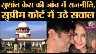 Sushant case में Supreme Court किसकी मानेगा: Rhea, KK singh, Mumbai Police, Bihar Police या CBI?