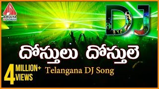 Dostulu Dostule Telangana Dj  Song | Telugu Private Folk Albums | Amulya DJ Songs