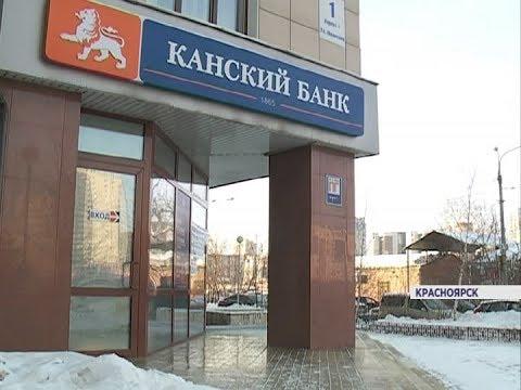 """Банк """"Канский"""" лишился лицензии"""