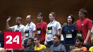Российские школьники взяли четыре золота на международной олимпиаде по информатике - Россия 24