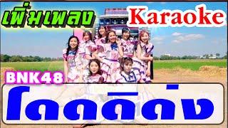 เพิ่มเพลงโดดดิด่ง คาราโอเกะ ใหม่ล่าสุด 2563 ปี 2020 | Extreme Karaoke 2020 2563 | เพลงใหม่ BNK48