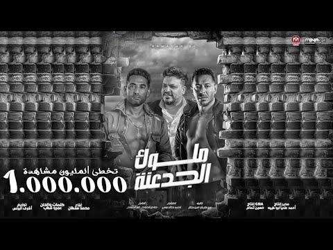اغنية ملوك الجدعنة - محمد سلطان - 2021 - Mohamed Sultan - Melok Elgad3ana - Muhamed Sultan - محمد سلطان