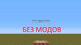 #2 Как сделать голографические надписи без модов в Minecraft [1.8.8]