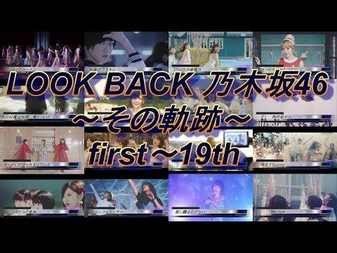 LOOK BACK 乃木坂46~その軌跡~first~19th 公式MV全87曲ノンストップメドレー