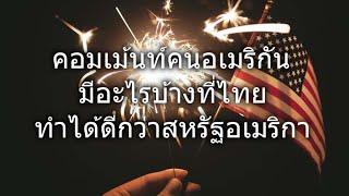 คอมเม้นท์คนอเมริกัน มีอะไรบ้างที่ไทยทำได้ดีกว่าสหรัฐ