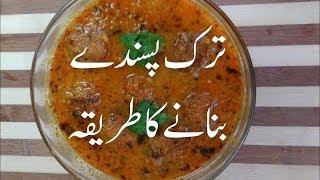 Turkish Pasanday Recipe In Urdu ترکی کے پسدنے How to Cook Turkish Pasanday Easy Cooking Recipe Video
