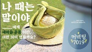 [2019 새마을운동 UCC] 커넥팅 7019/라디오 …