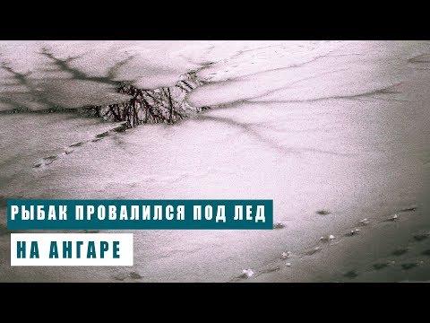 Из Ангары вытащили рыбака, провалившегося под лед