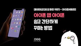 [폰테마샵] 아이폰 홈 화면 쉽게 꾸미기! 앱아ᄋ…