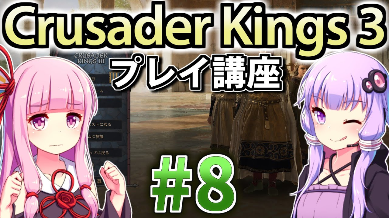【CK3初心者向け】ゆかりんと茜ちゃんのCrusader Kings 3プレイ講座 #8