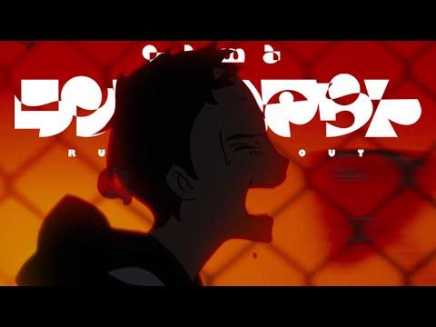 yama『ランニングアウト』MV