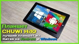 📦 Планшет CHUWI Hi10 - Лучший планшет с АлиЭкспресс на Windows 10 и Android