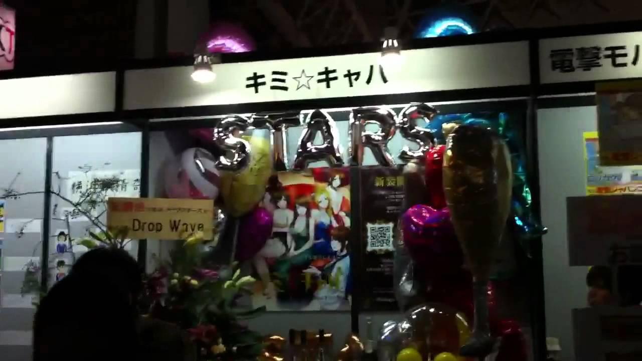 Zombie Piñata en el Tokyo Game Show