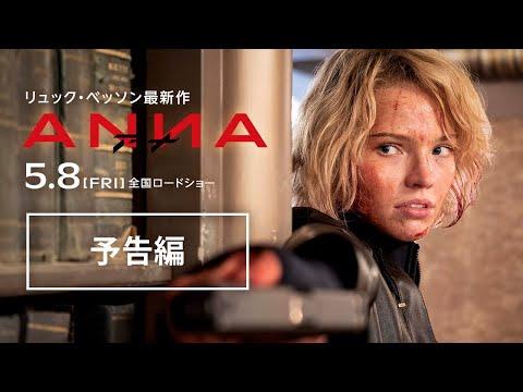 映画『ANNA/アナ』予告編|5.8(FRI)公開