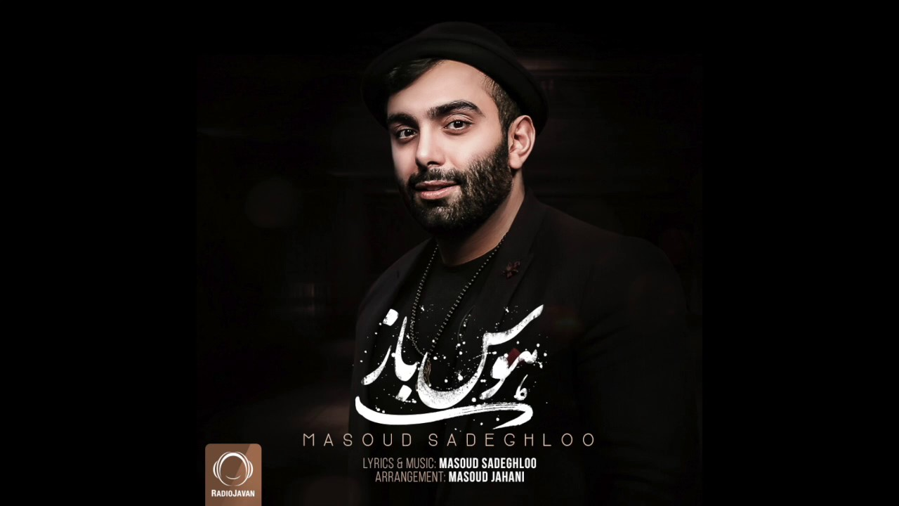 masoud-sadeghloo-havas-baaz-official-audio-radio-javan