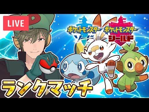 【ソードシールド】ボヤッキー 激闘!ランクマッチ
